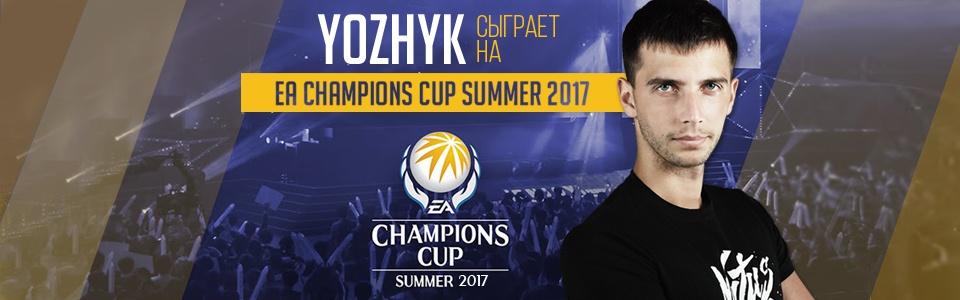 Yozhyk снова летит на турнир в Азию