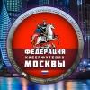Федерация киберфутбола Москва (ФКФ России)